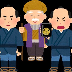 徳川光圀はなぜ黄門様と呼ばれたの?どんな行った政策を行ったの?