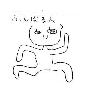 イラスト 【ふんばる人】