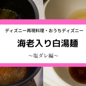 [ディズニー再現料理]チャイナボイジャーの「海老入り白湯麺」 ディズニーランドで人気のラーメン店 〜塩ダレ編〜