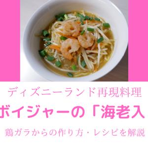 [ディズニー再現料理]チャイナボイジャーの「海老入り白湯麺」 ディズニーランドで人気のラーメン店