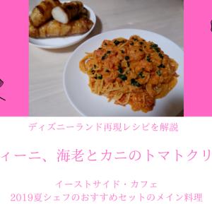 [ディズニー再現レシピ] スパゲッティーニ、海老とカニのトマトクリームソース @東京ディズニーランド イーストサイド・カフェ2019夏シェフのおすすめセット 料理を解説!