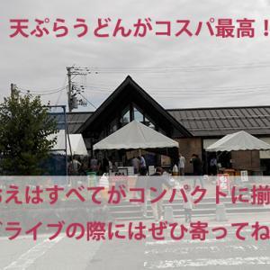 おしんのふるさと山形県大江町の道の駅。コスパが良すぎる天ぷらうどんは570円