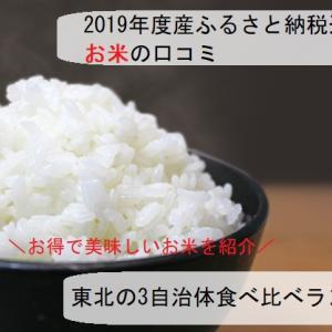 2019年度産ふるさと納税返礼品のお米の口コミ。東北の3自治体食べ比べランキング