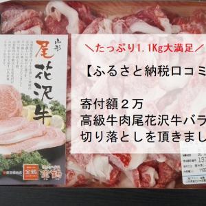 【ふるさと納税口コミ】寄付額2万・高級牛肉尾花沢牛バラ・モモ切り落としを頂きました!