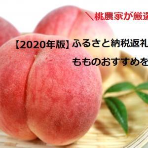 【2020年度版】ふるさと納税返礼品の桃のおすすめは?もも農家が厳選紹介!