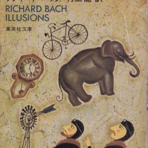 疲れているあなたへ、元気がでる気軽に読める深イイ、ファンタジー小説~イリュージョン~