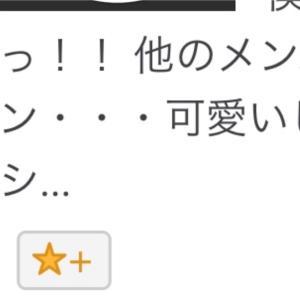 同情するなら★スター★をくれ!!