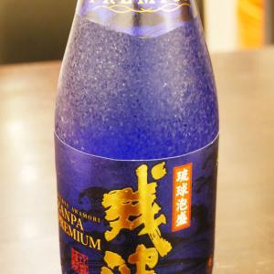 ウルフの大好きな焼酎、日本酒!