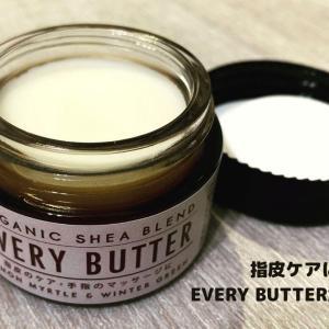 指皮ケアにハンドクリーム「EVERY BUTTER」を使ったらめっちゃいいやん