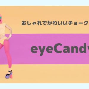 アイキャンディのチョークバッグはおしゃれでかわいい【おしゃれクライマー必見】