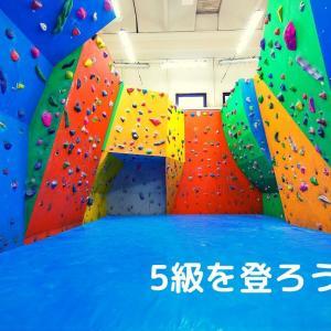 ボルダリングで5級を登るためのコツやトレーニングは?【登れるようになると楽しさ倍増!?】