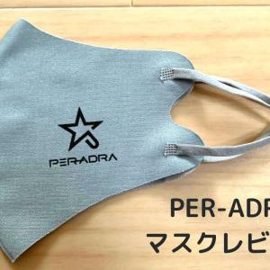 【ボルダリングに最適】PER-ADRA(ペルアドラ)マスク着用レビュー