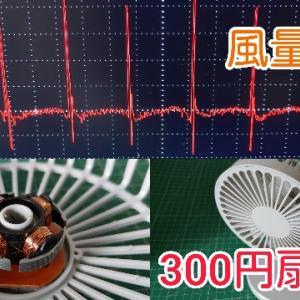 ダイソー300円USB扇風機を分解