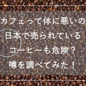 え?デカフェって体に悪いの?日本で売られているカフェインレスコーヒーも危険?噂を調べてみた