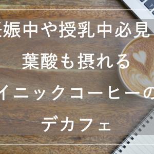 妊娠中や授乳中必見!葉酸も摂れるイニックコーヒーのカフェインレスコーヒー