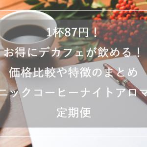 1杯87円!お得にデカフェが飲める!価格比較や特徴のまとめ、イニックコーヒーナイトアロマの定期便