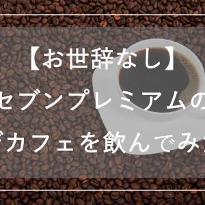 【お世辞なし】セブンプレミアムのデカフェを飲んでみた