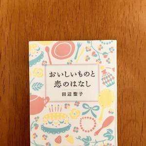 読書記録『おいしいものと恋の話』(田辺聖子)