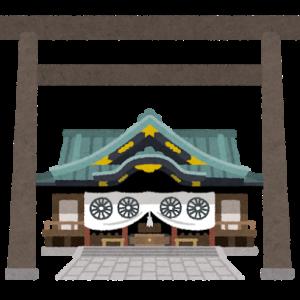 靖国神社の終身正会員