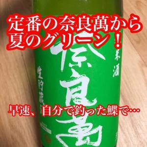 『日本酒』奈良萬から夏推し酒&今夜の肴