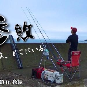 YouTube 第5弾【幻のマツカワを求めて2nd】