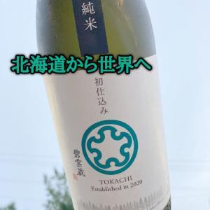 『日本酒.漆』碧雲蔵デビュー(初回限定蔵出し)