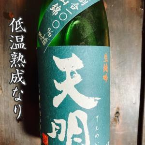 『日本酒.捌』震災乗り越え若手後継者が目指す酒