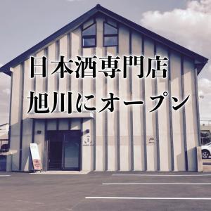 『日本酒専門店』旭川にOPEN