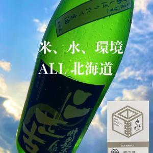 『日本酒.玖』国内に留まらず世界へ