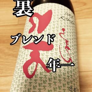 『日本酒.拾』URA ROMAN