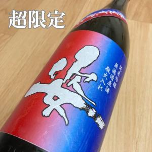 『日本酒.超限定』ナインブレンド