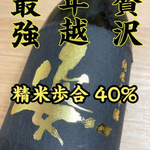 『日本酒.最高峰』年越エディション