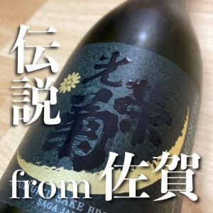 『日本酒.伝説と初遭遇』hello! KOUEIGIKU