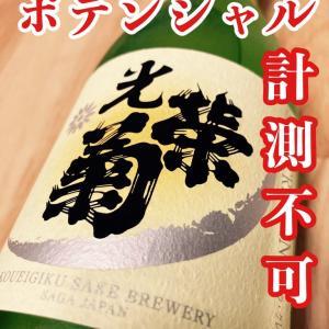 『日本酒.スノウ・クレッセント』炭酸グレープフルーツ?