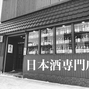 日本酒専門店.愉酒屋