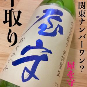 『日本酒.関東最強』アイアムヤモラー
