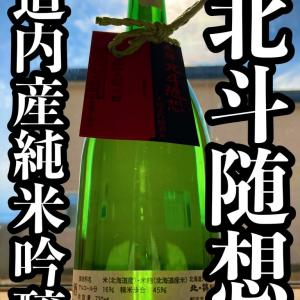 『日本酒.夢を醸す北の酒蔵』