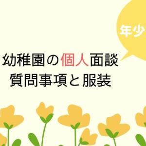 幼稚園の個人面談・年少さん【質問内容と服装について】