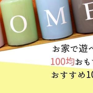 100均のおもちゃで室内遊び【幼児向け・おすすめ10選】