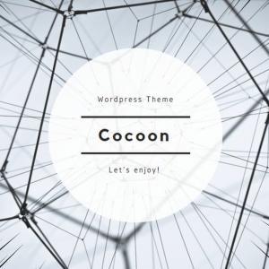 WordPressテーマ「Cocoon」でインストール初期値のアーカイブとカテゴリーを非表示にする。