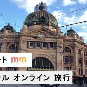 なぜ今、メルボルンで''観光業''を始めるのか?