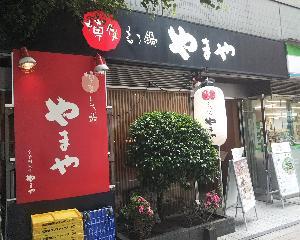 【田町】名義変更とやまや明太食べ放題♡(妻のみw)
