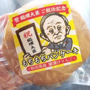 シルバーウィーク  秋田県湯沢市雄勝町