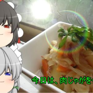 【手抜き料理】鈴木さんちの貧しい食卓(肉じゃがを挽き肉で作る)