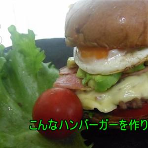 【手抜き料理】鈴木さんちの貧しい食卓(高級バーガーを自宅で作る)