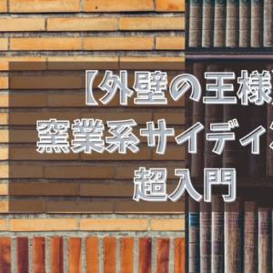 【外壁の王様】窯業系サイディング超入門