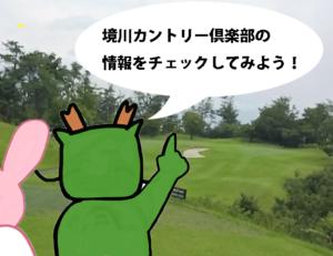【山梨県のゴルフ場】境川カントリー倶楽部【早朝スループラン】でプレーしました!