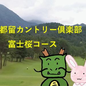 【山梨県のゴルフ場】都留カントリー倶楽部に行ってきました!ランチ& 富士桜コース編