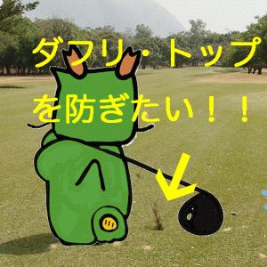 【ミスショットの原因】ダフリ・トップを防ぐには、このイメージで!