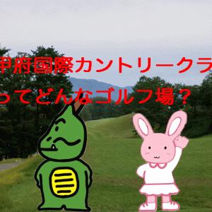 第一回山梨県社会人アマチュアゴルフ選手権大会の【決勝会場】甲府国際カントリークラブでプレーしました!
